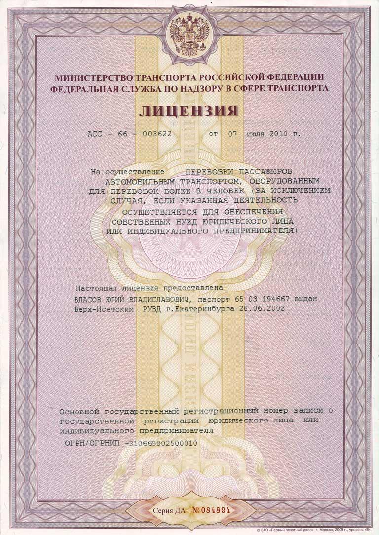 2012 года утверждает положение о лицензировании перевозок пассажиров автомобильным транспортом, оборудованным